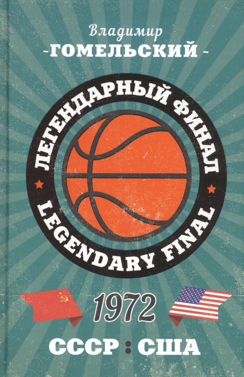Гомельский В. Легендарный финал 1972 года. СССР и США