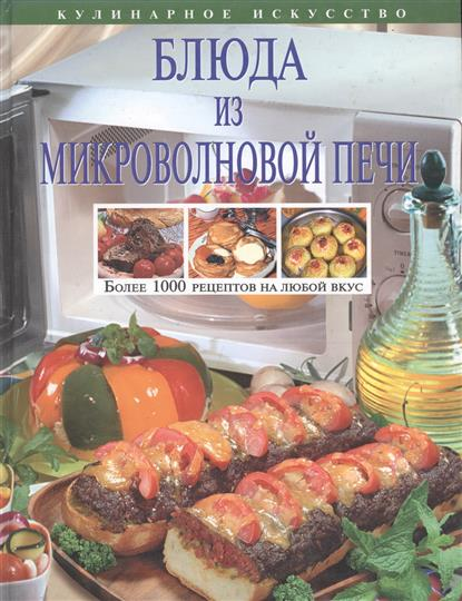 Родионова И. (сост.) Блюда из микроволновой печи