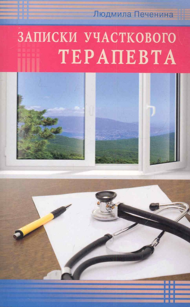 где купить Печенина Д. Записки участкового терапевта ISBN: 9785423600433 по лучшей цене