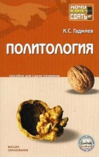 Политология Пос. для сдачи экзамена
