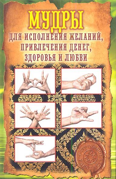 Меркулова Е. Мудры для исполнения желаний, привлечения денег, здоровья и любви