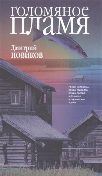 Новиков Д. Голомяное пламя