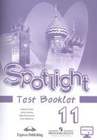 Английский язык. Spotlight Test Booklet. Контрольные задания. 11 класс. Базовый уровень