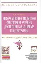 Информационно-предметное обеспечение учебных дисциплин бакалавриата и магистратуры. Учебно-методическое пособие