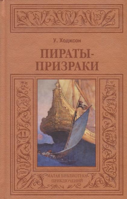 Ходжсон У. Пираты-призраки