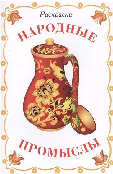 Морковкина Т., Немирова Е. и др. (худ.) Народные промыслы. Раскраска ISBN: 9785995128571