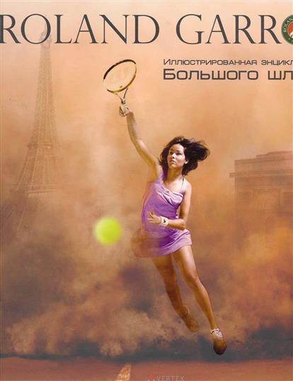 Серебряный В., Бурса П. и др. Roland Garros