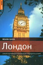 Кривошеина Г. (пер.) Лондон Самый подробный и поп. путеводитель в мире