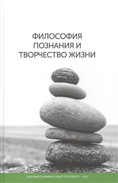 Философия познания и творчество жизни
