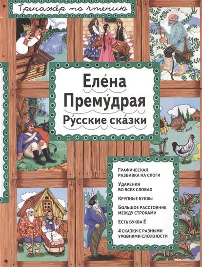 Елена Премудрая. Русские сказки елена бальзамо птичьи сказки