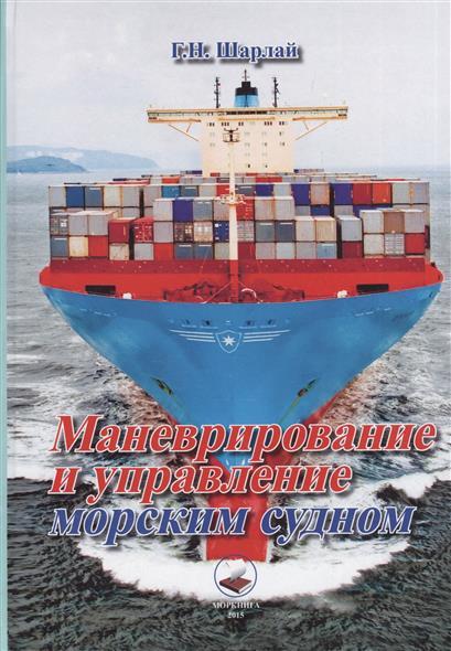 Шарлай Г. Маневрирование и управление морским судном марта шарлай адам вспоминает