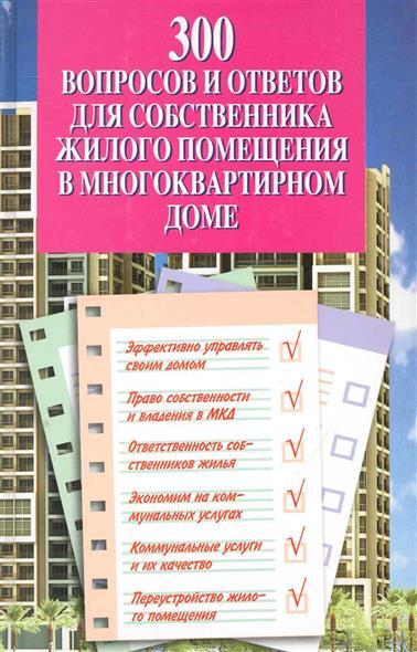 300 вопросов и ответов для собственника жилого помещения…