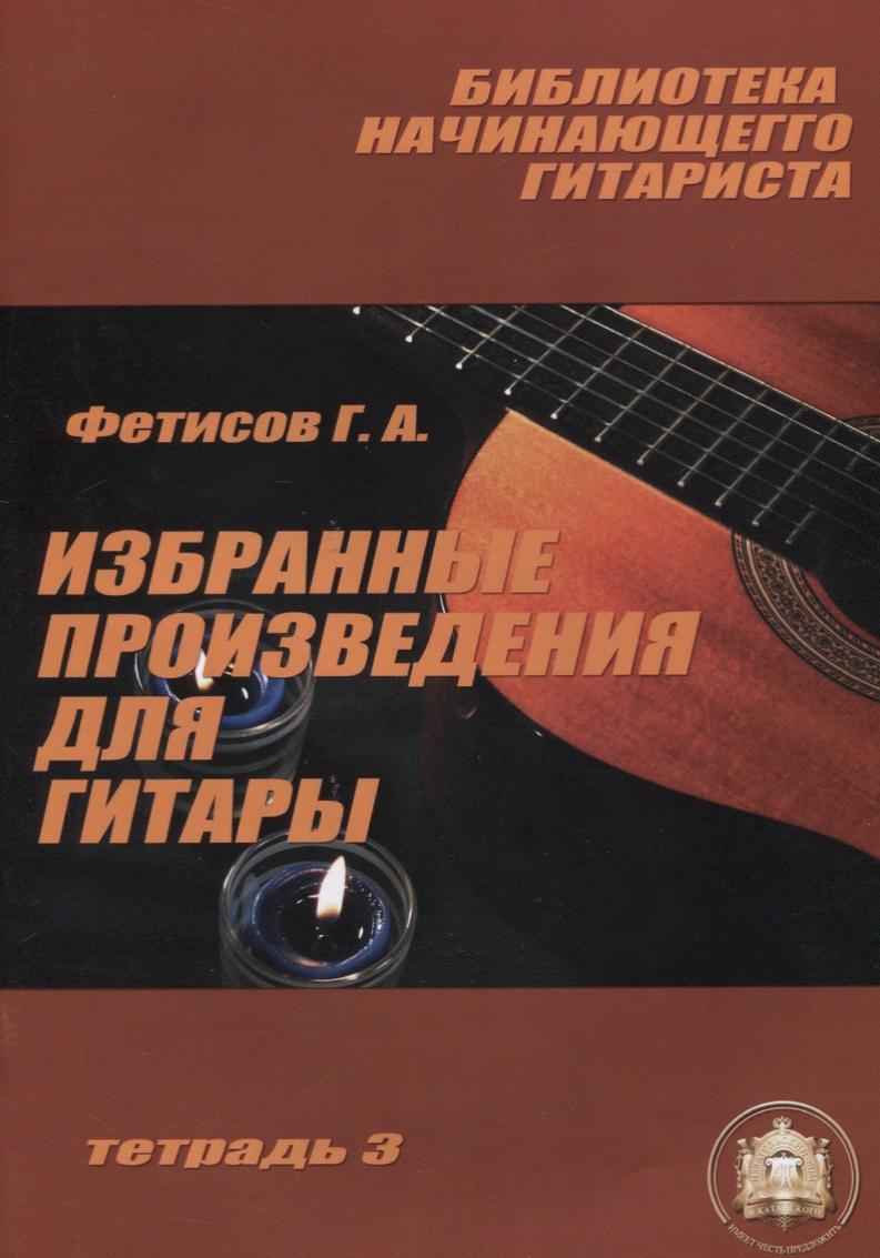 Фетисов Г. Библиотека начинающего гитариста Уч. Пос. Тетрадь 3 шипунова а информатика уч справ пос