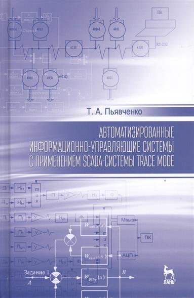 Пьявченко Т. Автоматизированные информационно-управляющие системы с применением SCADA-системы Trace Mode