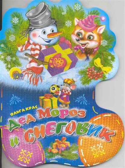 Крас О.: Дед Мороз и Снеговик