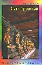 Смит Дж. Суть буддизма
