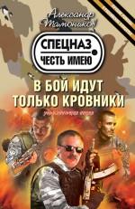 Тамоников А. В бой идут только кровники тамоников а а в бой идут одни пацаны