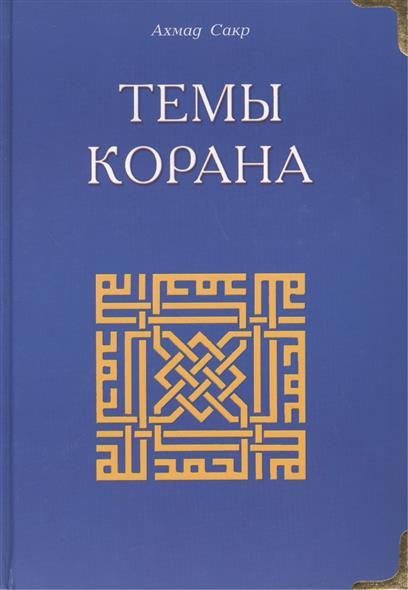 цена Сакр А. Темы Корана