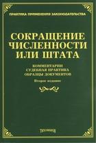 Сокращение численности или штата: комментарии, судебная практика, образцы документов. Второе издание, дополненное и переработанное