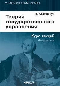 Теория гос. управления Атаманчук