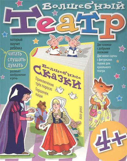 Волшебный театр. Приключения трех поросят. Горшочек каши (4+) (коробка)