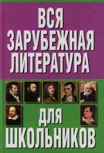 Вся зарубежная литература для школьников Надеждина