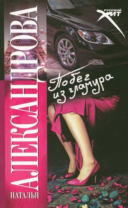Александрова Н. Побег из гламура ISBN: 9785170510795 александрова н смерть под псевдонимом