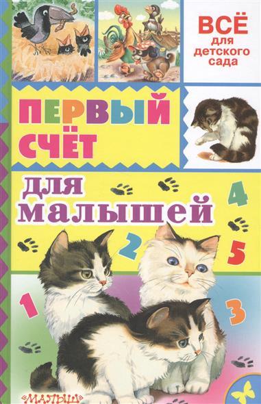 Гусарова Н. (ред.) Первый счет для малышей гусарова н ред самые известные мультики
