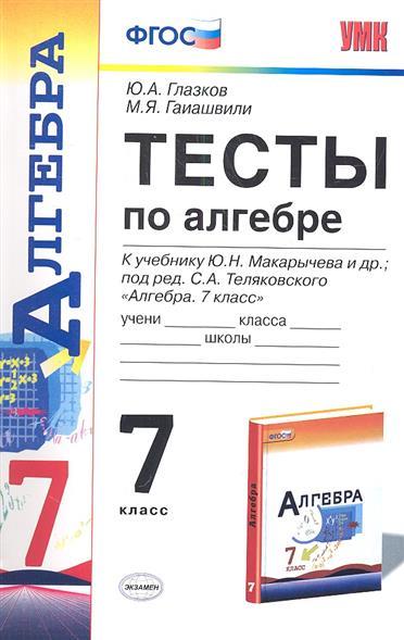 Тесты по алгебре. 7 класс. К учебнику Ю.Н. Макарычева и др. под ред. С.А. Теляковского