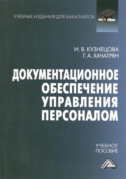 Кузнецова И. Документационное обеспечение управления персоналом Учебное пособие