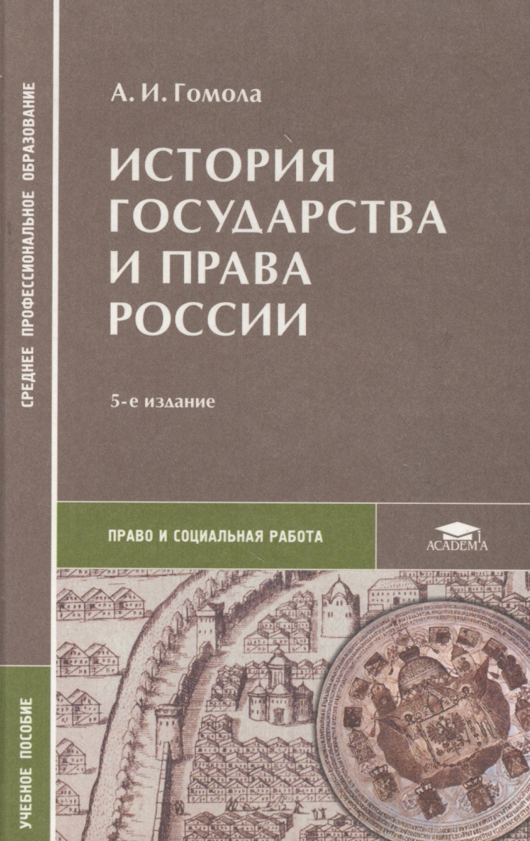 Гомола А. История гос-ва и права России Гомола ISBN: 9785769545009