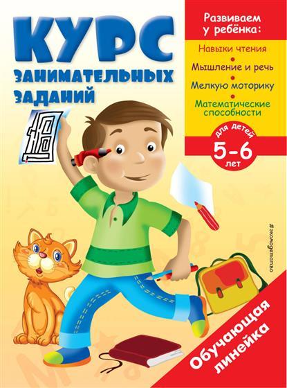 Жилинская А. (сост.) Курс занимательных заданий. Для детей 5-6 лет эксмо курс занимательных заданий для детей 6 7 лет