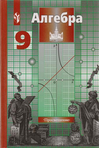 Никольский С.: Алгебра 9 кл Учебник