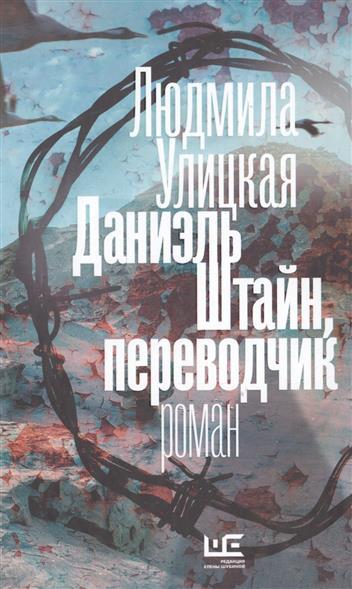 Улицкая Л. Даниэль Штайн, переводчик. Роман улицкая л человек со связями