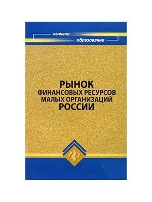 Рынок финансовых ресурсов малых организаций России