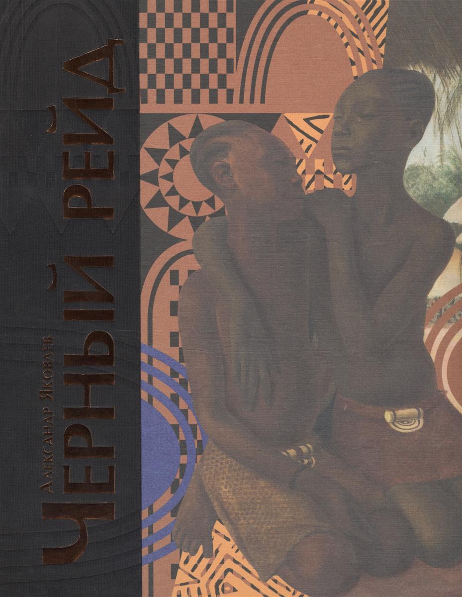 Яковлев А. Черный рейд. Путевой дневник путешествия по Африке в экспедиции автомобильного общества Ситроен 1924-1925