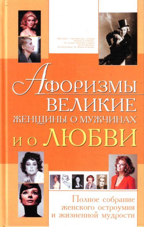 Афоризмы Великие женщины о мужчинах и о любви