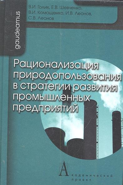 Голик В., Шевченко Е., Комащенко В., Леонов И. и др. Рационализация природоиспользования в стратегии развития
