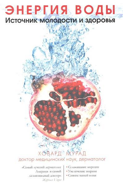 Мурад Х. Энергия воды. Источник молодости и здоровья