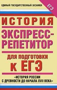 История России с древности до начала 17в. Экспресс-репетитор