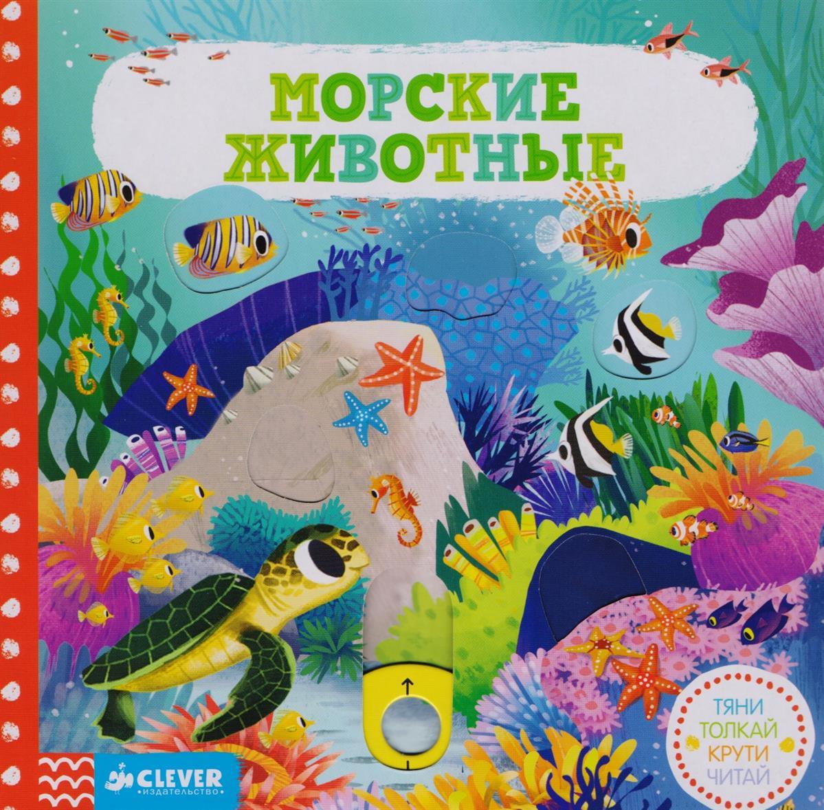 Чоркунг (худ.) Морские животные
