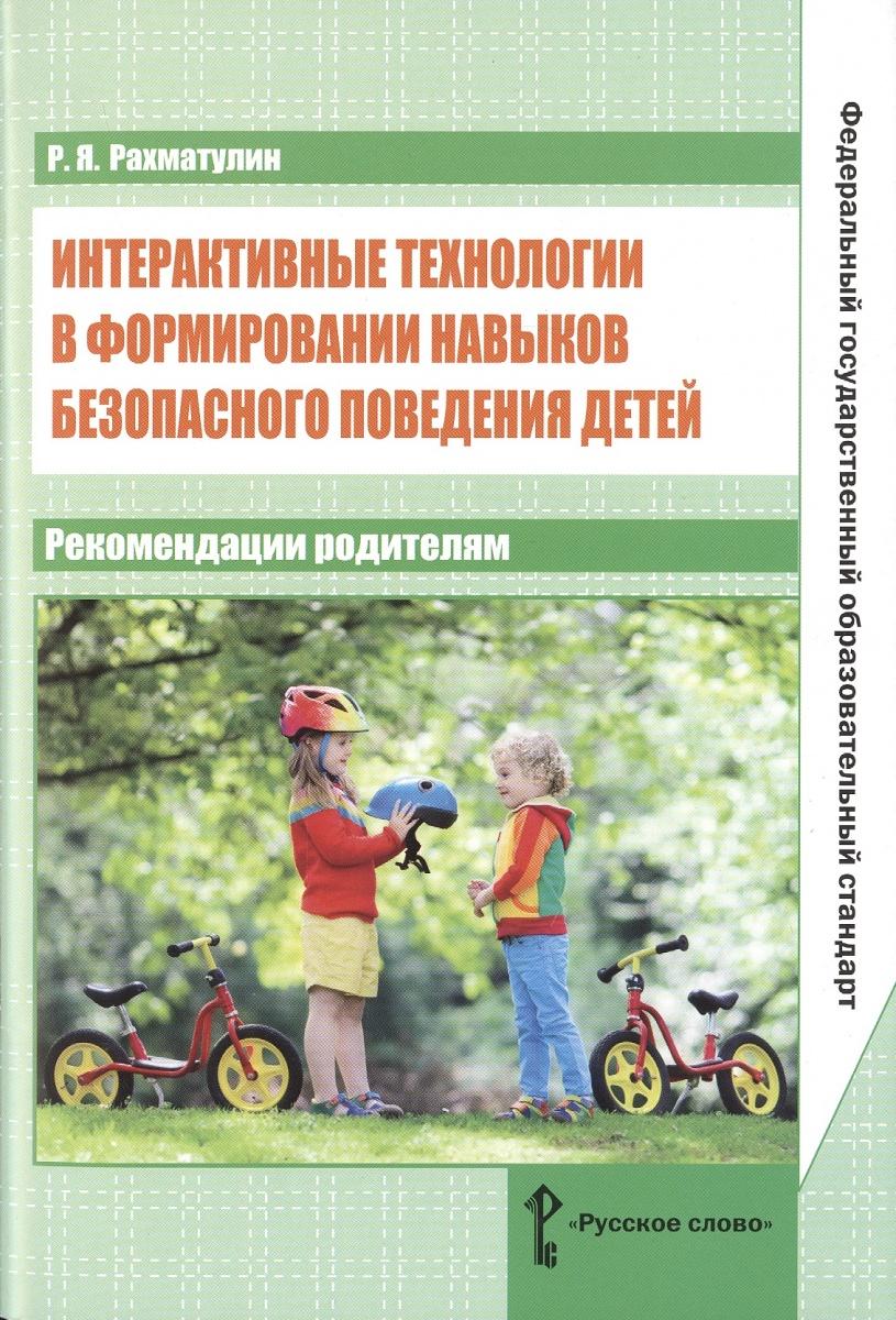Интерактивные технологии в формировании навыков безопасного поведения детей. Рекомендации родителям