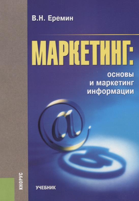 Еремин В. Маркетинг: основы и маркетинг информации. Учебник