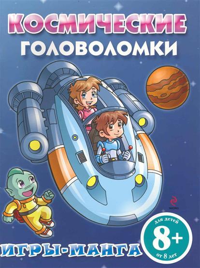Игры-манга Космические головоломки