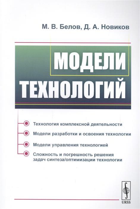 Белов М., Новиков Д. Модели технологий сергей новиков соседи записки квартиранта