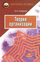 Теория организации Уч. пособие