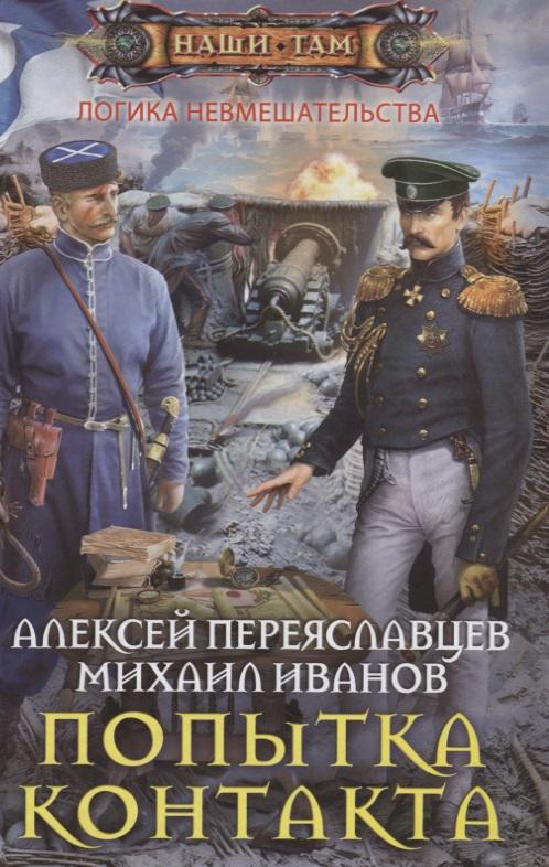 Переяславцев А., Иванов М. Попытка контакта