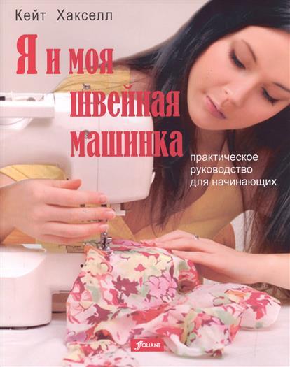 Я и моя швейная машинка