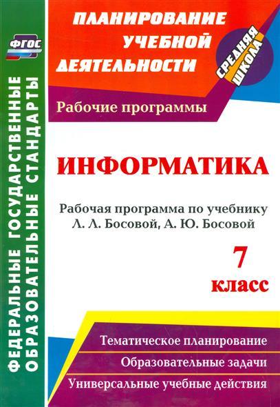 Информатика. 7 класс. Рабочая программа по учебнику Л. Л. Босовой, А. Ю. Босовой