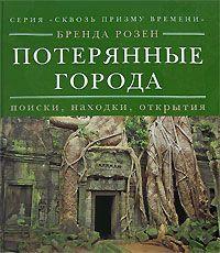 Розен Б. Потерянные города Поиски находки открытия